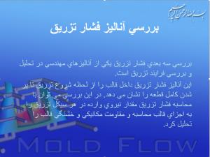 با آموزش نرم افزار moldflow