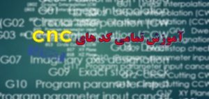 آموزش تمامی کد های cnc