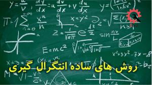 فرمول های کاربردی انتگرال و مشتق