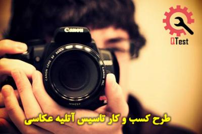 دانلود طرح کسب و کار تاسیس آتلیه عکاسی