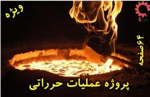 بررسی عملیات حرارتی روی فولادهای ابزار