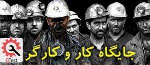 جایگاه کار و کارگر در نظام اقتصادی اسلام